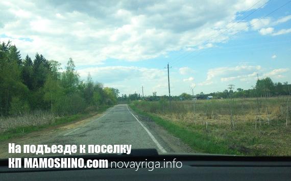 doroga-podezd-mamoshino 31