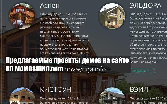 proekti-domov-mamoshino-com