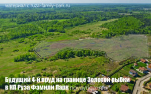 Ruza-Family-Park-4j-Prud