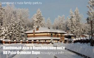Ruza-Family-Park-Korolevskiy-Les
