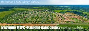 Ruza-Family-Park-Mers-Park2