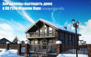 Ruza-Family-Park-dom
