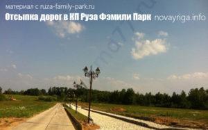 Ruza-Family-Park-doroga