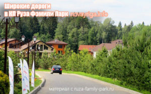 Ruza-Family-Park-dorogi2
