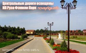 Ruza-Family-Park-dorogi3