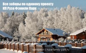 Ruza-Family-Park-zabor