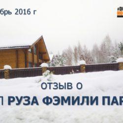 ОТЗЫВ О КОТТЕДЖНОМ ПОСЕЛКЕ РУЗА ФЭМИЛИ ПАРК